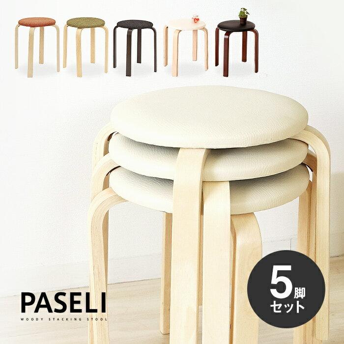 お得な5脚セット「PASELIパセリ」木製スツール スタッキング 積み重ね可能 丸椅子 コンパクト丸イス PVCレザー 革張り ファブリック 布張り 布製 省スペース 受付や店舗にも 北欧デザイン風 シンプルナチュラル おしゃれ パセリスツール【送料無料】