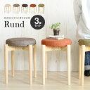 【お得な同色3脚セット】木製スツール「Rund ルント」ファブリック座面 木製 円形スツール 積み重ね可能 スタッ…
