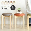 【お得な同色4脚セット】木製スツール「Rund ルント」ファブリック座面 木製 円形スツール 積み重ね可能 スタッ…