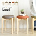 木製スツール「Rund ルント」ファブリック座面 木製 円形スツール 積み重ね可能 スタッキング可能 コンパクト …
