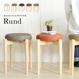 木製スツール「Rund ルント」ファブリック座面 木製 円形スツール 積み重ね可能 スタッキング可能 コンパクト オリジナル商品 布製 無垢材 丸椅子 背もたれなし イス 北欧 ナチュラル シンプル おしゃれ ヴィンテージ アンティーク[k]