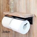 「Jokerジョーカー」杉古材×アイアン風スチール 木製 二連トイレットペーパーホルダー シングル トイレットペー…