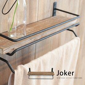 「Jokerジョーカー」杉古材×スチール 木製タオルハンガー タオル掛け トイレや洗面所に ヴィンテージ アンティーク インダストリアル 男前 シンプルおしゃれ 棚付き ラック