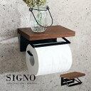 トイレットペーパーホルダー「SIGNO」シングル 一連 ウォルナット材天然木製 アイアン風スチール ダークブラウン …