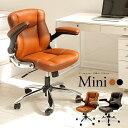 オフィスチェアー「Miniミニ」コンパクト アームレスト 革張り 肘掛け ロッキング キャスター付き OAチェア ワ…