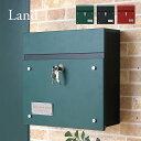 壁掛けポスト「Land」ランド 郵便受け 郵便ポスト メールボックス 一戸建て用 レバーハンドル 壁付け 鍵付き …