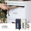 宅配ボックス付きポスト 郵便受け「eldyエルディー」 郵便ポスト 一戸建て用 屋外 大型 窓付き 置き型 スタン…