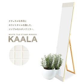 白いタイルがポイントの木製スタンドミラー「KAALAカーラ」全身鏡姿見天然木製ホワイトスリムコンパクト飛散防止おしゃれナチュラルシンプル北欧西海岸風ヴィンテージ80-508【送料無料】