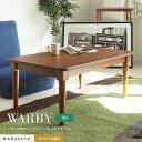 [レビューでサーティーワンアイス引換券]木製こたつテーブル 幅90cm×奥行60cm 長方形「WARBY」当店オリジナル アカ…
