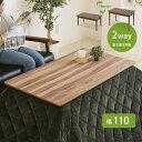 ダイニングこたつテーブル 幅110×奥行60 長方形「cilla シーラ」ハイタイプ&ロータイプ兼用 2wayこたつテーブル…
