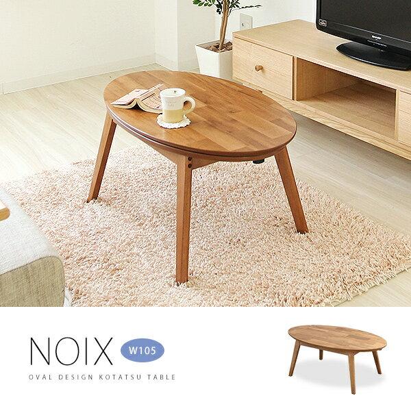 木製オーバルこたつテーブル「NOIXノワ」幅105cm 楕円形 3〜4人 コタツ 省スペース コンパクト ナチュラル シンプル 北欧【送料無料】