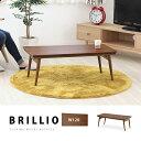 【数量限定価格】木製台形こたつテーブル「BRILLIO ブリリオ」幅120cm ウォルナット天然木製 無垢脚 折り畳みこた…