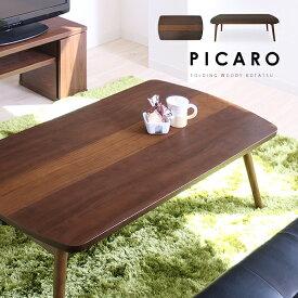 木製折りたたみこたつテーブル 幅110×奥行60 長方形「PICARO ピカロ」ツートンカラー 3人〜4人用 おしゃれ 折り畳み コタツローテーブル 北欧ナチュラルシンプル【送料無料】