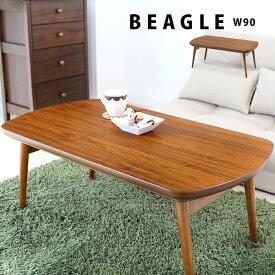 木製折りたたみこたつテーブル 幅90×奥行50 長方形「BEAGLEビーグル」1人〜2人用 おしゃれコタツ 省スペース ローテーブル 北欧ナチュラルシンプル82-780[j]