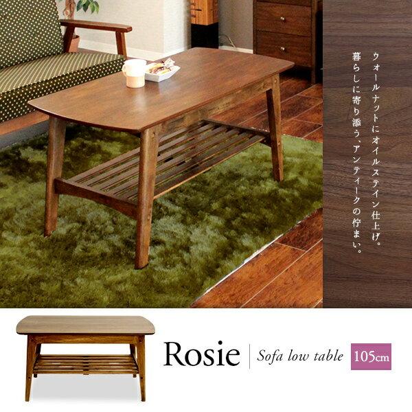 「Rosie ロージー」木製センターテーブル幅105cm 収納付き 棚付きローテーブル アンティーク北欧レトロヴィンテージ 幅105cm 高さ50cm【送料無料】【ポイント10倍】【yss】