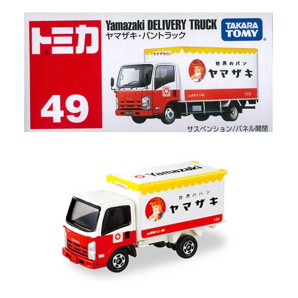 トミカ049・ヤマザキ・パントラック:タカラトミー