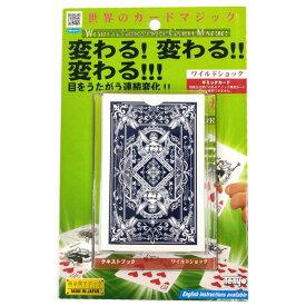 ワイルドショック ワールドグレイテストカードマジック テンヨー 手品 マジック