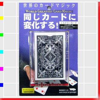 神秘纸牌戏法、 魔术、 魔术和方商品、 娱乐、 宴会和事件和世界灰色测试魔法长短牌