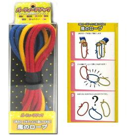 魔のロープ テンヨー マジック 手品 ロープマジック
