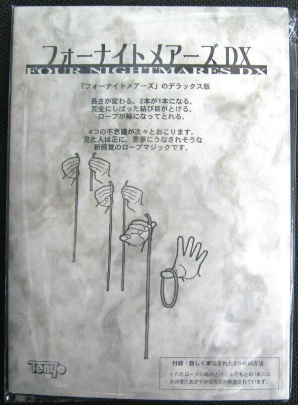 テンヨー フォーナイトメアーズDX ロープマジック