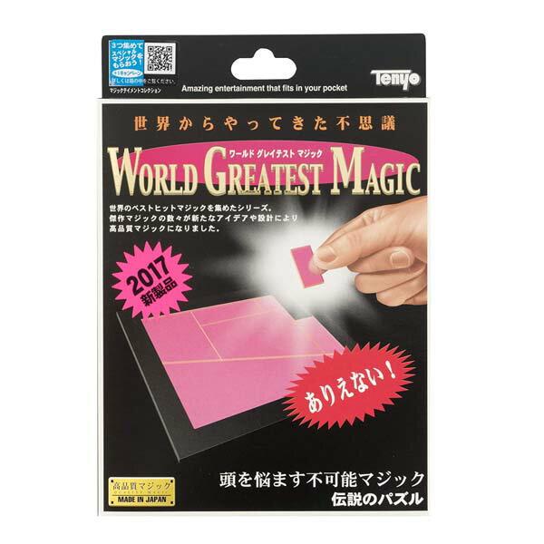伝説のパズル テンヨー マジック 手品 奇術 謎のパズル