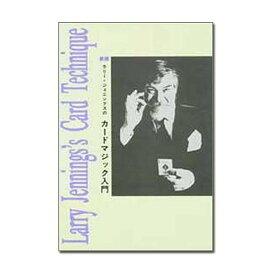 テンヨー 新版 ラリー・ジェニングスのカードマジック入門 ++