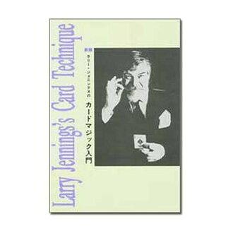 新出版拉力赛·詹宁斯的卡魔术入门:TENYO:魔术,魔术,解说书