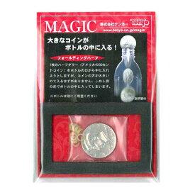 フォールディングハーフ テンヨー 手品 マジック 演芸 宴会 イベント ステージ ++