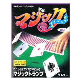 マジックトランプ テンヨー 手品 マジック カードマジック ++
