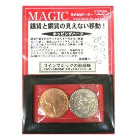 ホッピングハーフ テンヨー 手品 マジック 演芸 宴会 イベント 奇術 ++