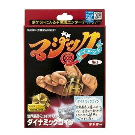 ダイナミックコイン テンヨー 手品 マジック 奇術 コインマジック ++