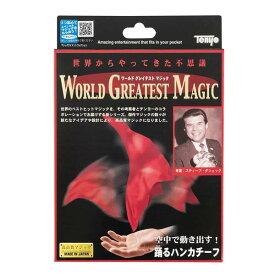 踊るハンカチーフ テンヨー ワールドグレイテストマジック マジック 宴会 イベント ハンカチが動く