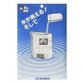 ふしぎな新聞紙 テンヨー マジック 手品 ++