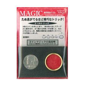 $1.35トリック テンヨー コインマジック ++