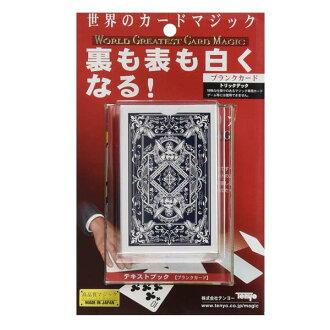 空白的紙牌魔術,魔術,魔術,方貨物,娛樂,宴會和甲板的事件世界灰色測試魔法卡