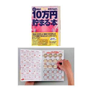 10万円貯まる本 節約版 テンヨー バラエティ おもしろ雑貨 貯金本 貯金箱