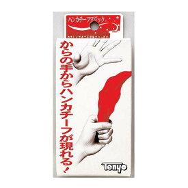 NEWハンカチーフマジック テンヨー 手品 マジック ++
