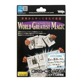よみがえる新聞紙 テンヨー 手品 マジック 奇術 パーティーグッズ 宴会 復活する新聞紙