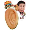新マギー審司のびっくりデカ耳 テンヨー 大きい耳