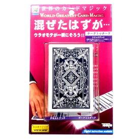 チークトゥチーク テンヨー 手品 カードマジック