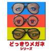 どっきりメガネシリーズパーティーグッズめがね眼鏡変装お笑い小道具NC