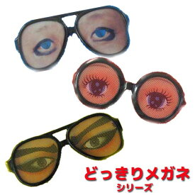 どっきりメガネシリーズ パーティーグッズ めがね 眼鏡 変装 お笑い小道具 NC ++