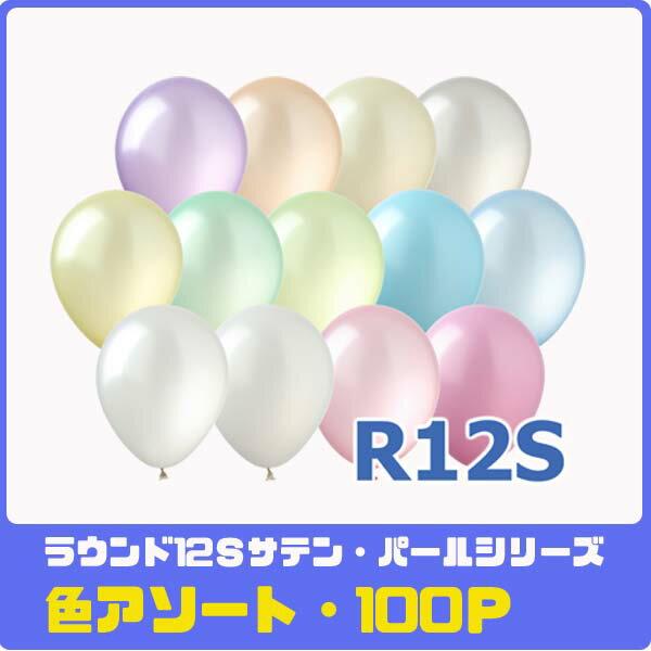 ラウンドバルーン 12インチ パールカラー色AS100P センペルテックス★