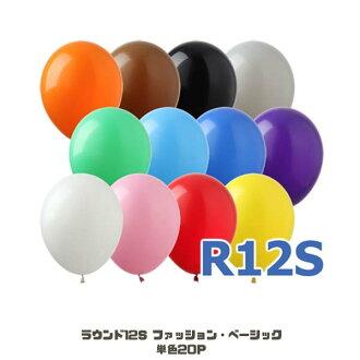 局气球12英寸时装BASIC 20P semperutekkusu圆形气球气球艺术R12SFS