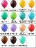 局气球12英寸时装彩色单色20P semperutekkusu圆形气球气球艺术R12SFS