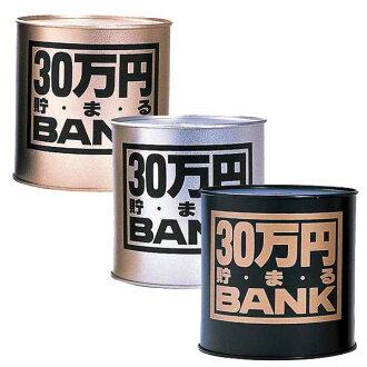 增加到30萬日圆的鍍錫鐵皮BANK:玩具箱:用儲蓄箱500日圆硬幣增加到30萬日圆★