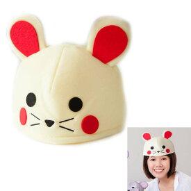 干支 ねずみキャップ ホワイト ルカン パーティーグッズ 宴会 イベント キャップ マスク 変身 変装 鼠年 ネズミ ++