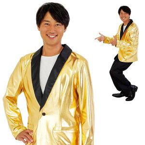ゴールドジャケット JPC 宴会 イベント 仮装変装 コスプレ 衣装 ++