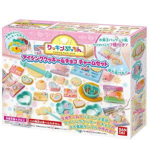バンダイ クッキンぷっちん アイシングクッキー&チョコ チャームセット ++