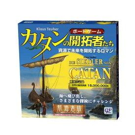 ボードゲーム カタンの開拓者たち 航海者版 ジーピー ++